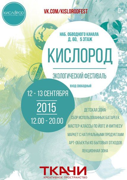 Фестиваль Кислород 2015 (12-13 сентября)