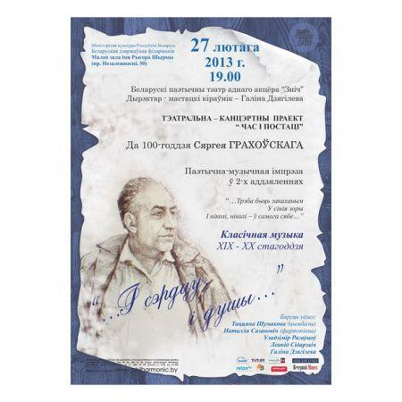 """Музыкально-поэтический вечер """"...И сердцу, и душе..."""". Белорусская государственная филармония"""