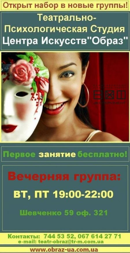 """Театрально-психологическая студия """"Образ"""" Днепропетровск"""