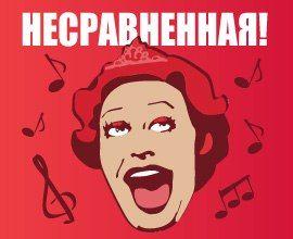 Спектакль НЕСРАВНЕННАЯ в Ярославле. Театр Романа Виктюка