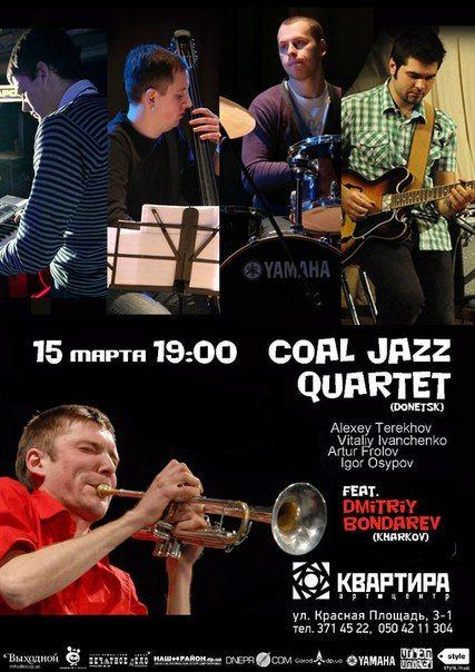 Сoal Jazz Quartet feat. Дмитрий Бондарев джазовый квартирник!