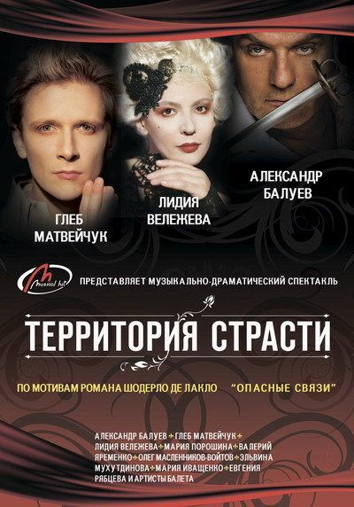 """Спектакль """"Территория страсти"""""""