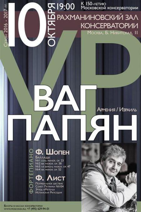Ваг Папян. Московская консерватория