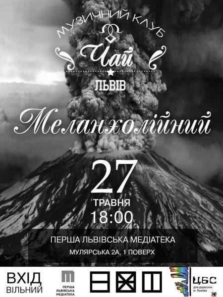 Меланхолійний Чай у Львові
