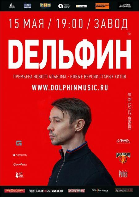 Концерт DOLPHIN (Дельфин) в г. Воронеж. 2015