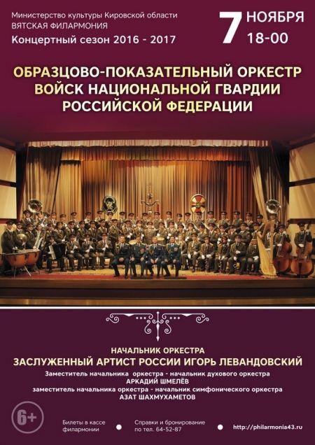ОВНГ РФ. Вятская Филармония