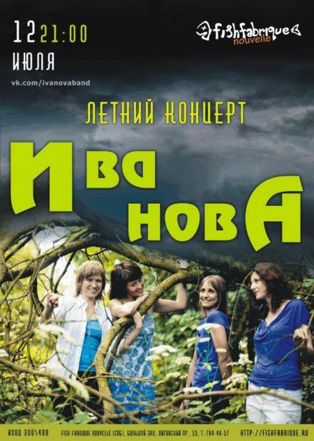"""Летний концерт культовой женской группы """"Ива Нова"""""""