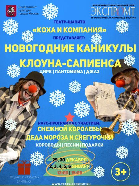 НОВОГОДНИЕ КАНИКУЛЫ КЛОУНА-САПИЕНСА. Театр Экспромт