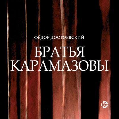 Братья Карамазовы. Театр «Мастерская»