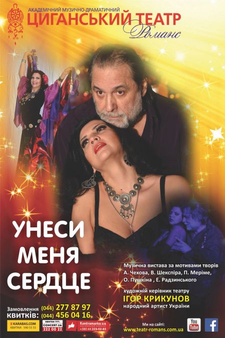 УНЕСИ МЕНЯ, СЕРДЦЕ. Цыганский театр «Романс»