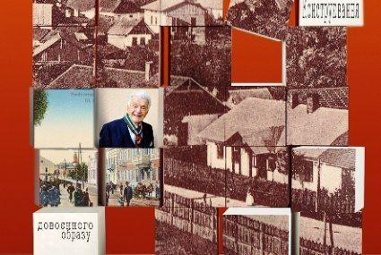 Реконструкція довоєнного образу Дрогобича