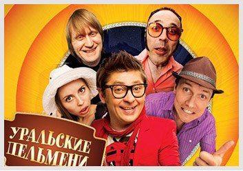 """Уральские Пельмени """"Избранное"""" в г. Анапа. 2015"""