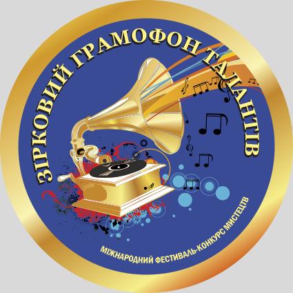 Фестиваль «Зірковий грамофон талантів 2019»
