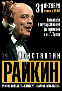 Константин Райкин. Самое любимое