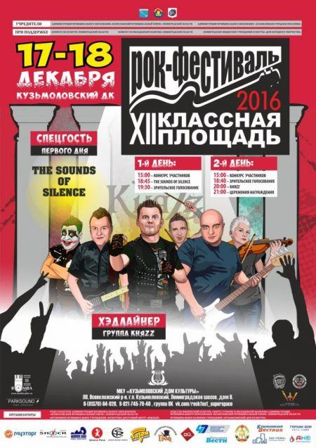Группа КняZz на фестивале Классная площадь