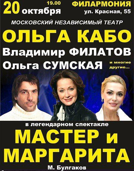 Спектакль «Мастер и Маргарита». Краснодарская филармония