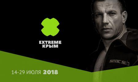Фестиваль EXTREME Крым 2018