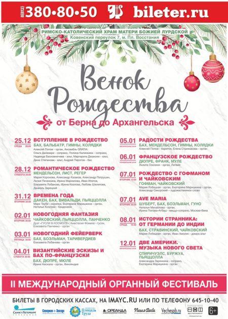 Фестиваль Венок Рождества