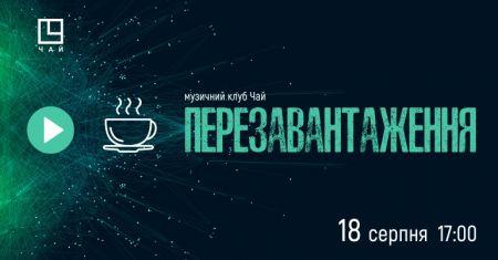 Клуб Чай Перезавантаження