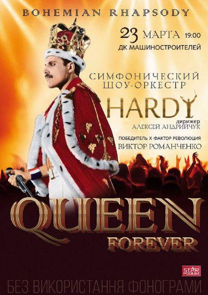 «Queen Forever» Hardy Orchestrа в Днепре. Квин купить билет