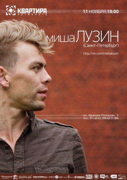 Миша Лузин приезжает в КВАРТИРУ  singers-songwriters, несоветский бард