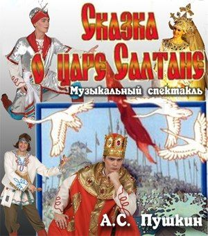 Спектакль Сказка о царе Салтане. Театр Назарова. афиша