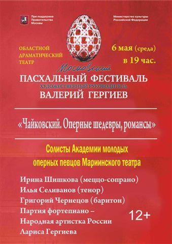 XIV Московский Пасхальный Фестиваль. Мурманская областная филармония. 2015