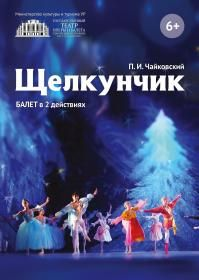 Щелкунчик. Театр оперы и балета Удмуртской Республики