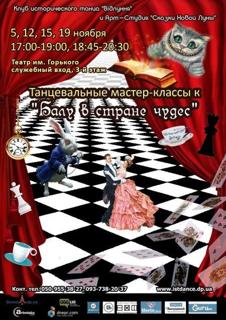 Танцевальные мастер-классы к Балу в стране чудес