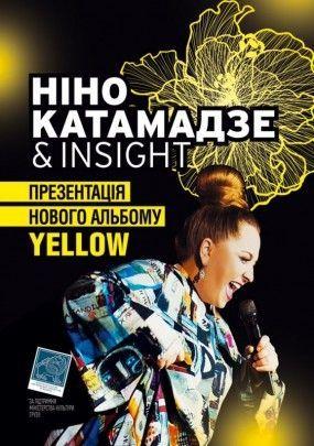 Концерт Ніно Катамадзе and Insight