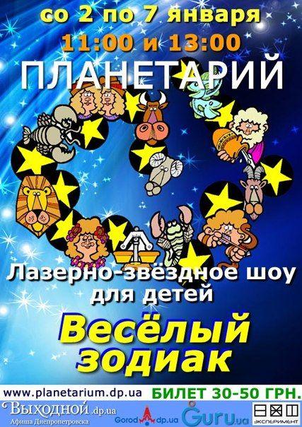"""Лазерно-звездное шоу для детей """"Веселый зодиак"""""""