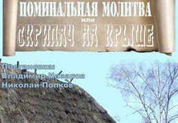 Скрипач на крыше. Театр Владимира Назарова. Афиша.