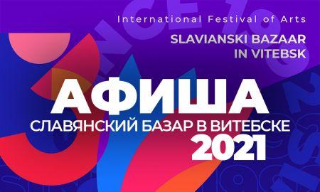 Фестиваль Славянский базар в Витебске 2021
