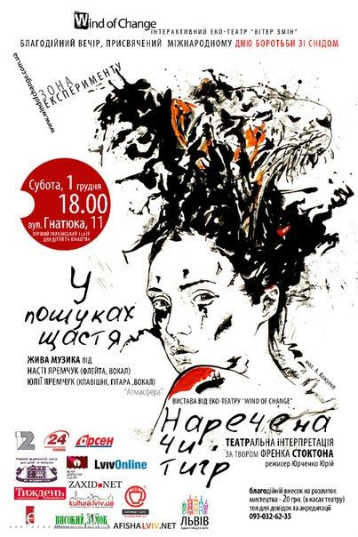Благодійіний концерт , присвяченій міжнародному дню боротьбі зі СНІДОМ.