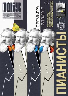 Пианисты. Новосибирский театр Глобус