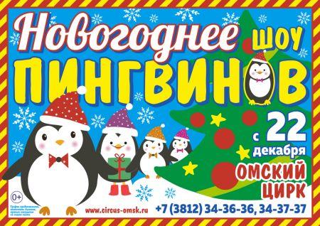 Новогоднее Шоу Пингвинов. Омский цирк