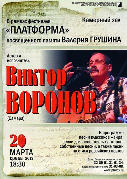 Концерт Виктора ВОРОНОВА. Хабаровская краевая филармония