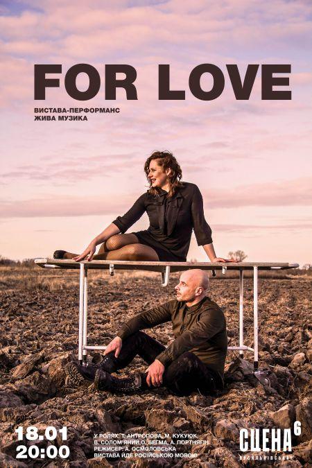 Вистава-перформанс «FOR LOVE». Дикий театр