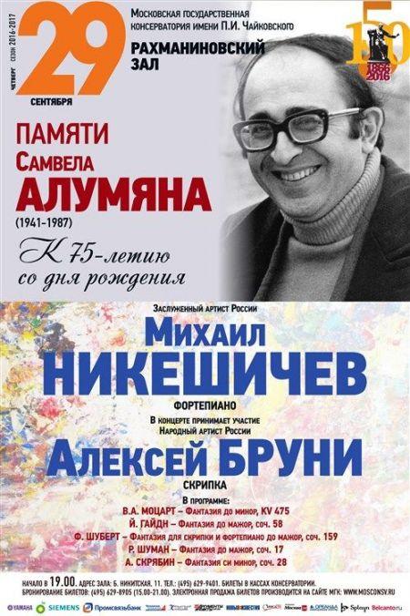 Памяти Самвела Алумяна. Московская консерватория