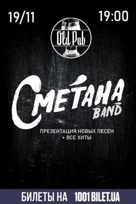 Концерт группы Сметана Band в Запорожье