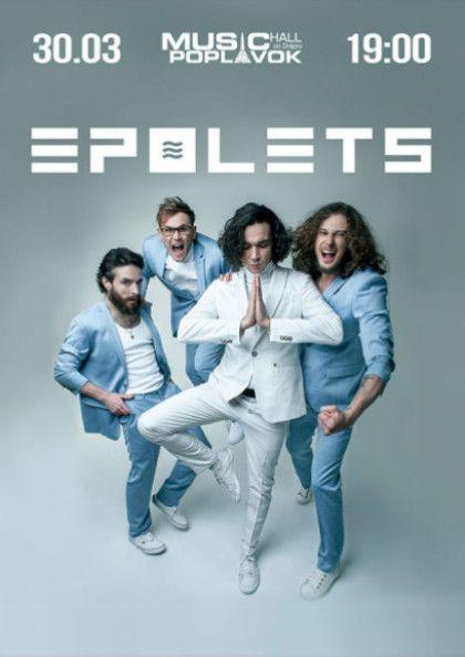 Группа EPOLETS (Эполетс) в Днепре