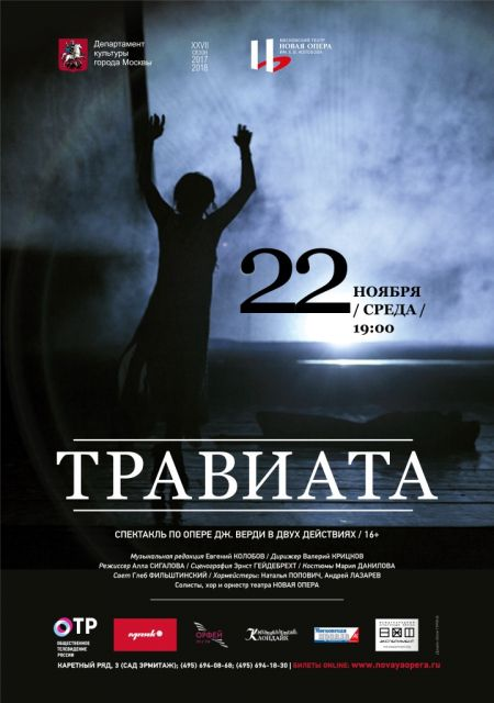 Травиата. Новая опера