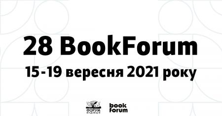 Фестиваль BookForum 2021