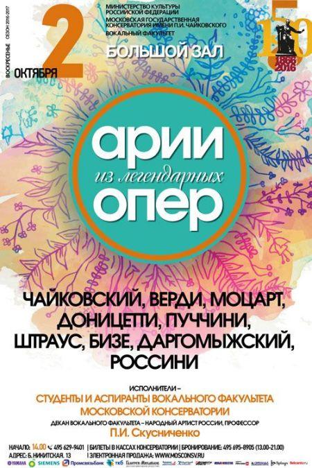 Арии опер. Московская консерватория