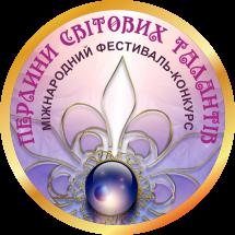 Фестиваль «Перлини Світових Талантів 2020»