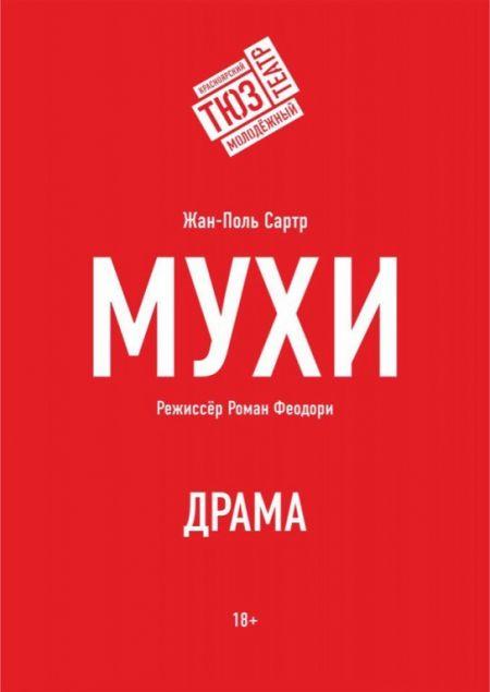 Мухи. Красноярский ТЮЗ