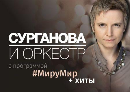 Концерт группы Сурганова и Оркестр