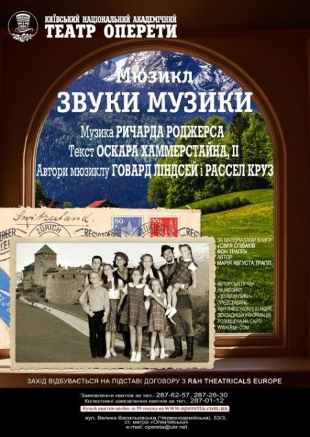 Звуки музики. Київський театр оперети