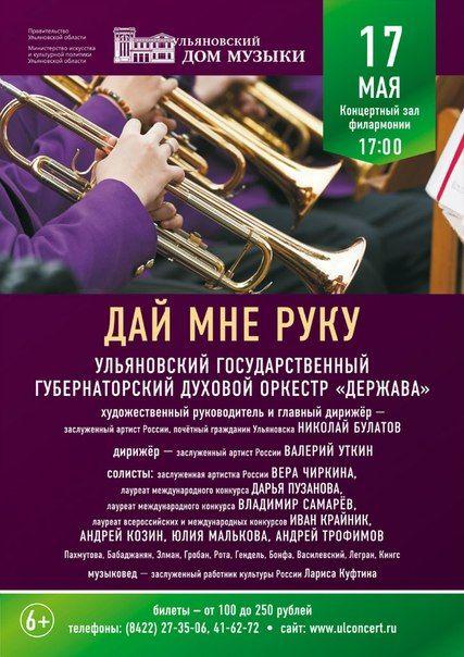 ДАЙ МНЕ РУКУ. Ульяновская областная филармония