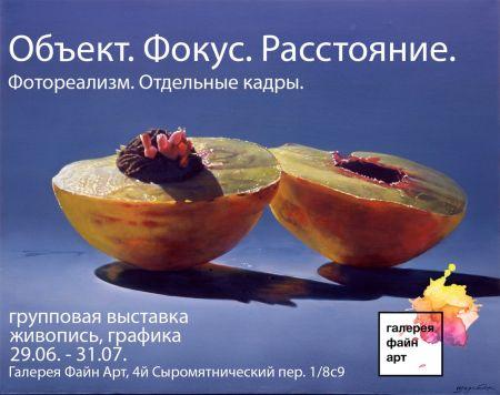 Выставка Фотореализм. Галерея Файн Арт